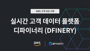 AWS 고객 성공 사례 , 실시간 고객 데이터 플랫폼 디파이너리(DFINERY)