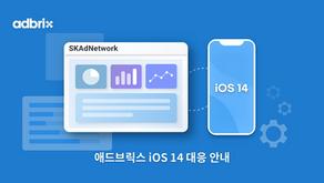 애드브릭스, iOS 14 업데이트 주요사항