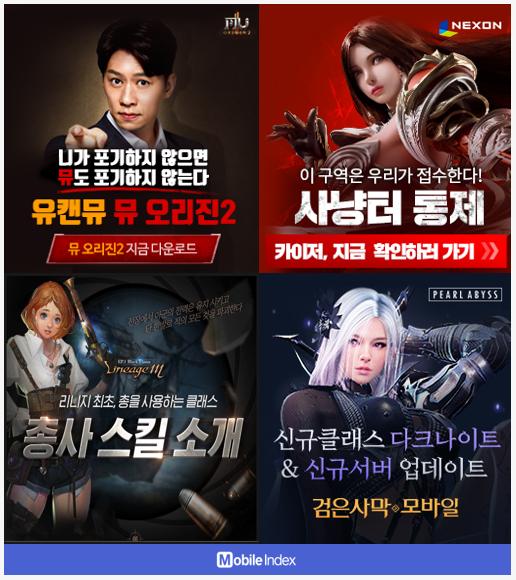 *이미지출처: 게임사별 공식 홈페이지