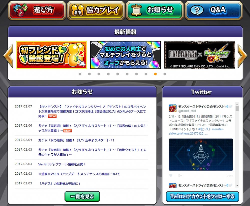 *이미지 출처 : [몬스터스트라이크] 일본 공식 홈페이지(http://www.monster-strike.com/)