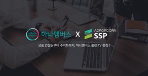 [UPDATE] ADPOPCORN SSP X 하나멤버스 룰렛TV 런칭!