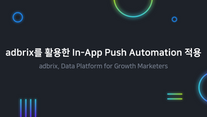 [Seamless Data Connectivity] 04. In app push Automation by adbrix