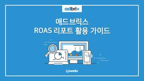 ROAS Report 가이드 – 광고 재유입 이용자의 매출성과 분석