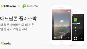애드팝콘 플러스락, 더 많은 수익 확보와 더 쉬운 앱 운영이 가능합니다.