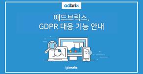 GDPR(유럽 일반 개인정보보호법) 대응을 위한 adbrix GDPR 이벤트 기능 안내