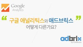 구글애널리틱스와 애드브릭스 어떻게 다른가요?