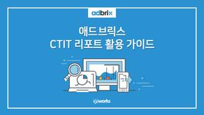 부정 트래픽 모니터링을 위한 CTIT Report 활용 가이드