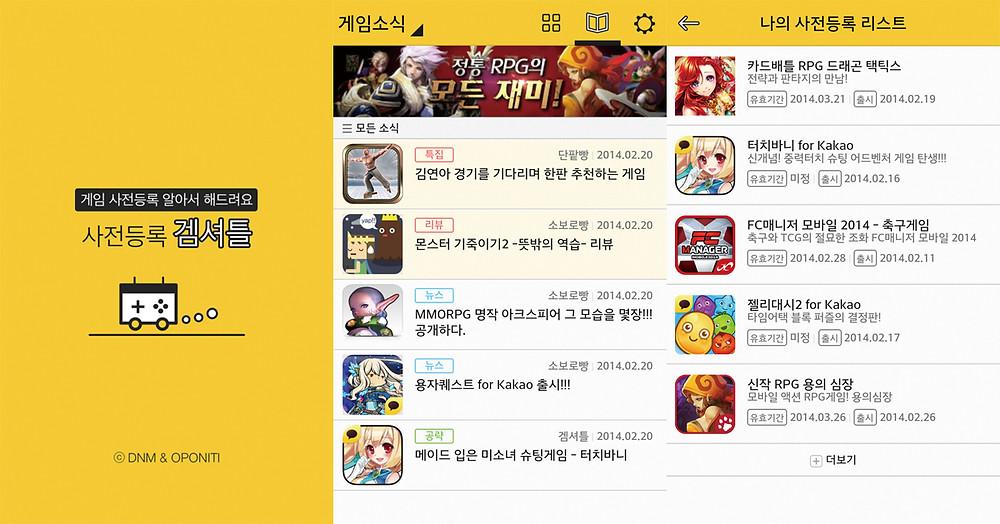 [그림 4] 사전등록 전문 앱 '겜셔틀' 화면 이미지 출처. 겜셔틀(gameshuttle.kr)