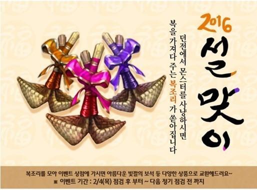 복조리 특수 상점 이벤트 / 출처 : [별이되어라! for Kakao] 네이버 공식 카페