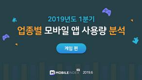 [4차_ 2019년도 1분기 업종별 사용량 분석 리포트_ 게임 앱]
