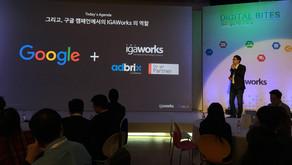 아이지에이웍스, 구글 '디지털 바이츠' 공동 세미나 개최…광고주 퍼포먼스 극대화 위한 전략 공유