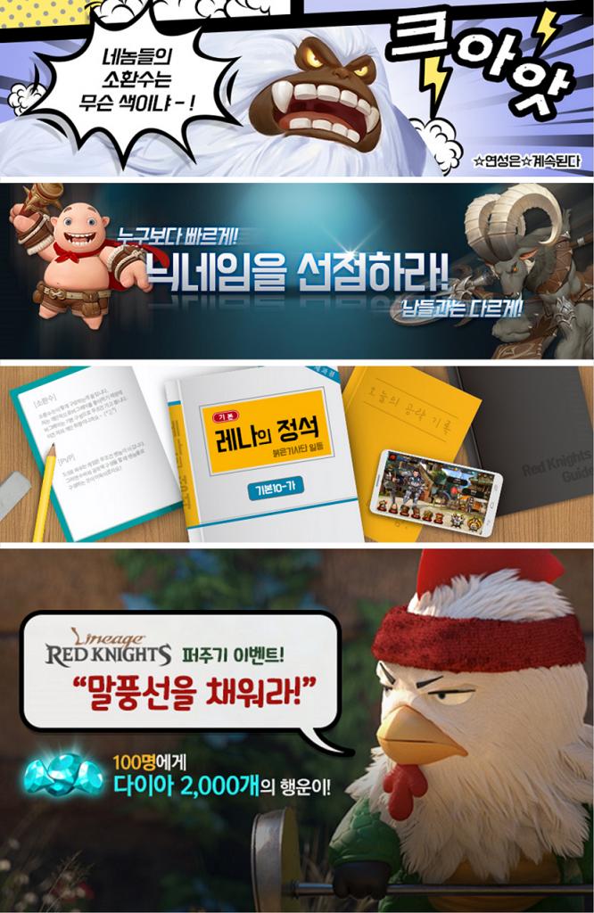 *이미지 출처 : [리니지 레드나이츠] 공식 커뮤니티 (http://rk.plaync.com/)
