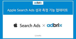 애드브릭스 – Apple Search Ads 성과 측정 기능 업데이트