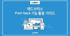 포스트백(Post-back) 활용 가이드 – 구조와 광고 유형에 따른 적용 예시