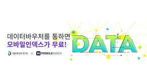 아이지에이웍스, '데이터바우처 지원사업' 공급기업 선정