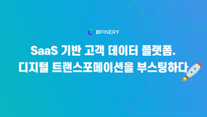 [INSIGHT] SaaS 기반 고객 데이터 플랫폼. 디지털 트랜스포메이션을 부스팅하다!