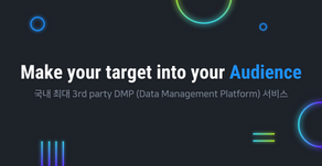 [Seamless Data Connectivity] 03. Make your target into your Audience