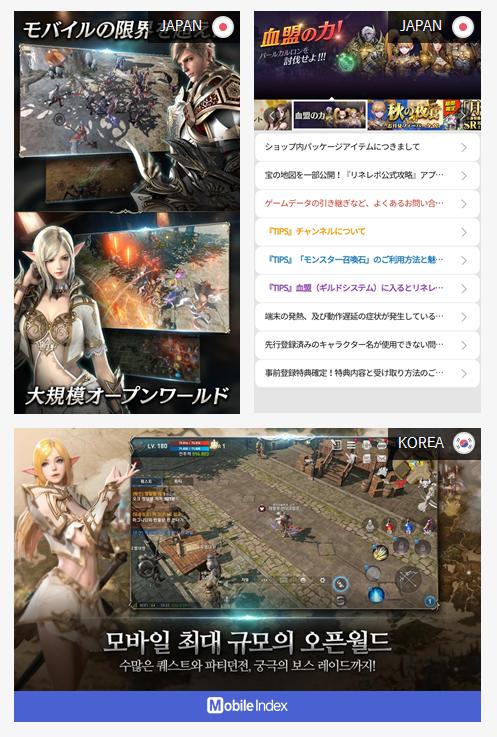 *이미지 출처 : [리니지2 레볼루션] 일본 Google Play, 한국 Google Play, 게임 스크린샷