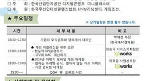 하반기 모바일 '퍼블리싱-마케팅' 전략은?… '콘텐츠 콘서트'서 공개