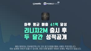 리니지2M 출시 후 두 달간 성적공개