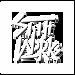 StithWorks Logo (White) no bg-05.png