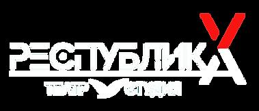 Республика ТОЧНО ЛОГО белый.png