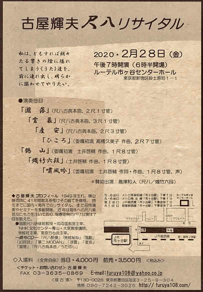 Furuya 2020 Recital Flyer .jpg