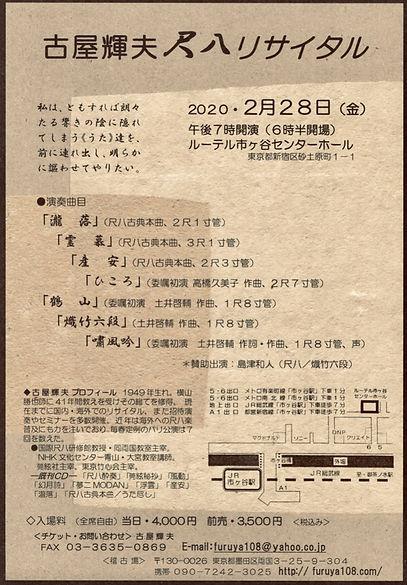 Furuya 2020 Recital Flyer .jpg