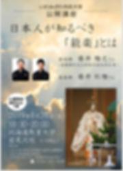 北海道大学能セミナーjpg.jpg