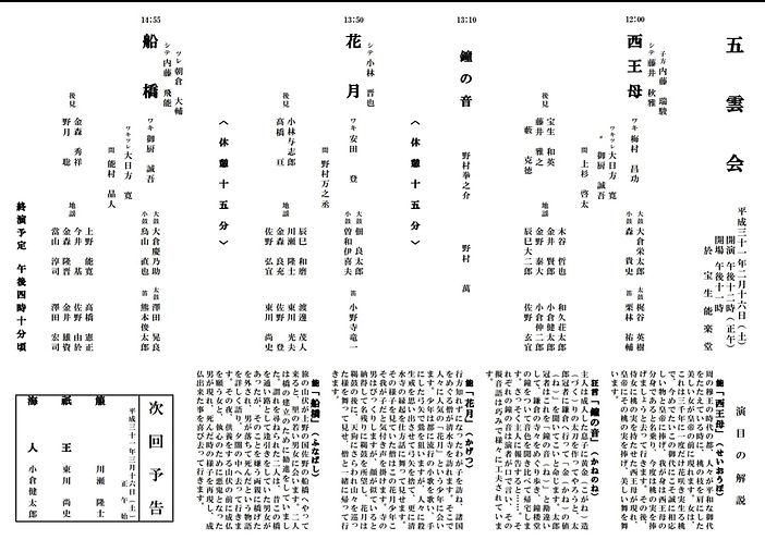 2月26日 五雲会.JPG