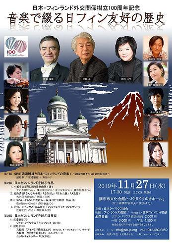 27 Nov Aoi Flyer jpg.jpg