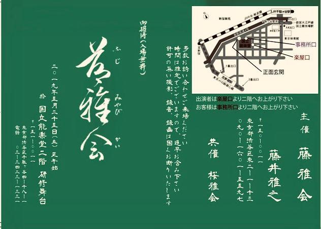 5月25日 藤雅会 フライヤー.jpg