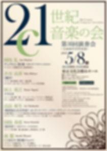 21世紀音楽の会 5月8日フライヤー表.jpg