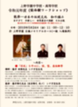 24 Mai 2019 flyer.jpg