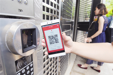 QR Code Based Access Control System