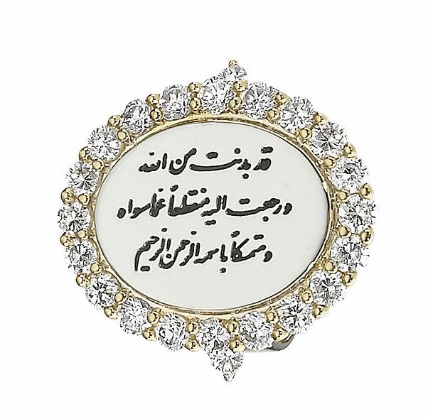 Arabic Oval Cubic Zirconia Bahá'í Burial Ring