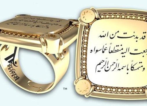 Arabic Square Bahá'í Burial Ring
