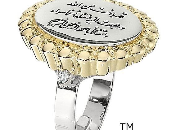 Arabic Bahá'í Burial Ring