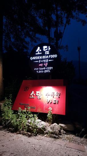 2015년 6월 소담수목원 가든 씨푸드 식당 오픈