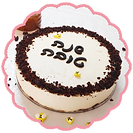 ראש השנה עוגות