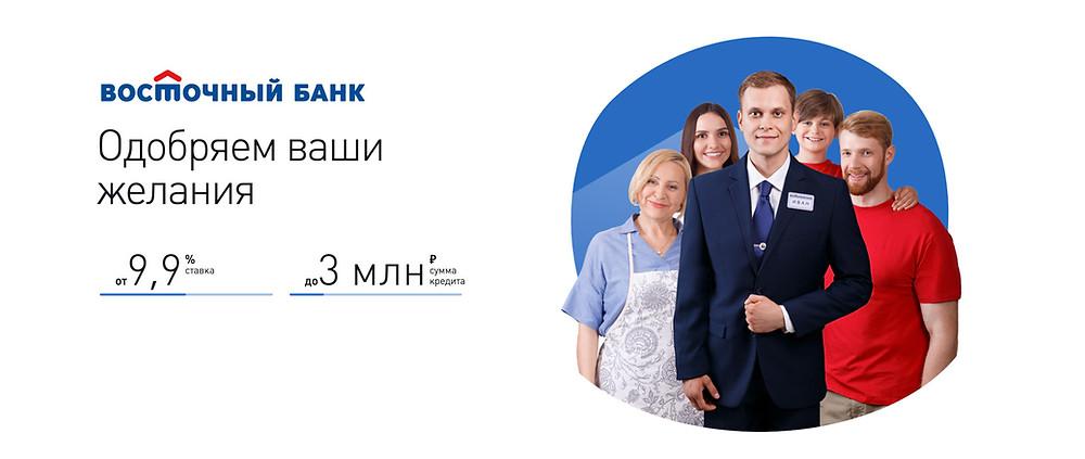 Рекламная фотосессия для банка Восточный