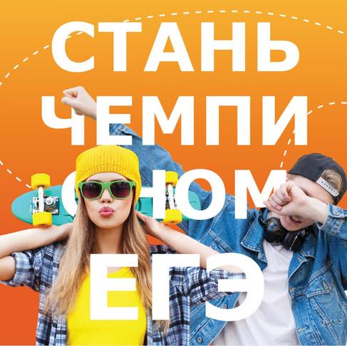 """Креативная digital кампания для продвижения курсов подготовки к ЕГЭ """"Квест на Maximum"""""""