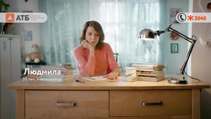 Рекламные ролики АТБ
