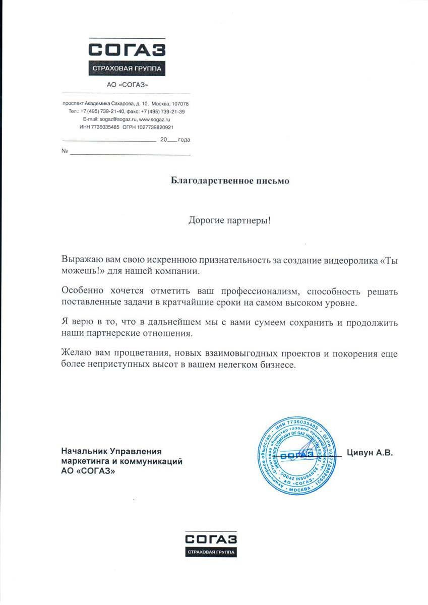 Благодарственное письмо Продакшену ВИЛКА за съемку видеоролика для СОГАЗ