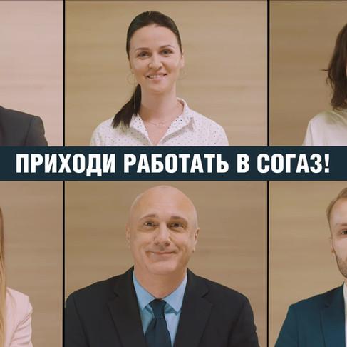 Самый застрахованный продакшн рекламного HR ролика для СОГАЗ