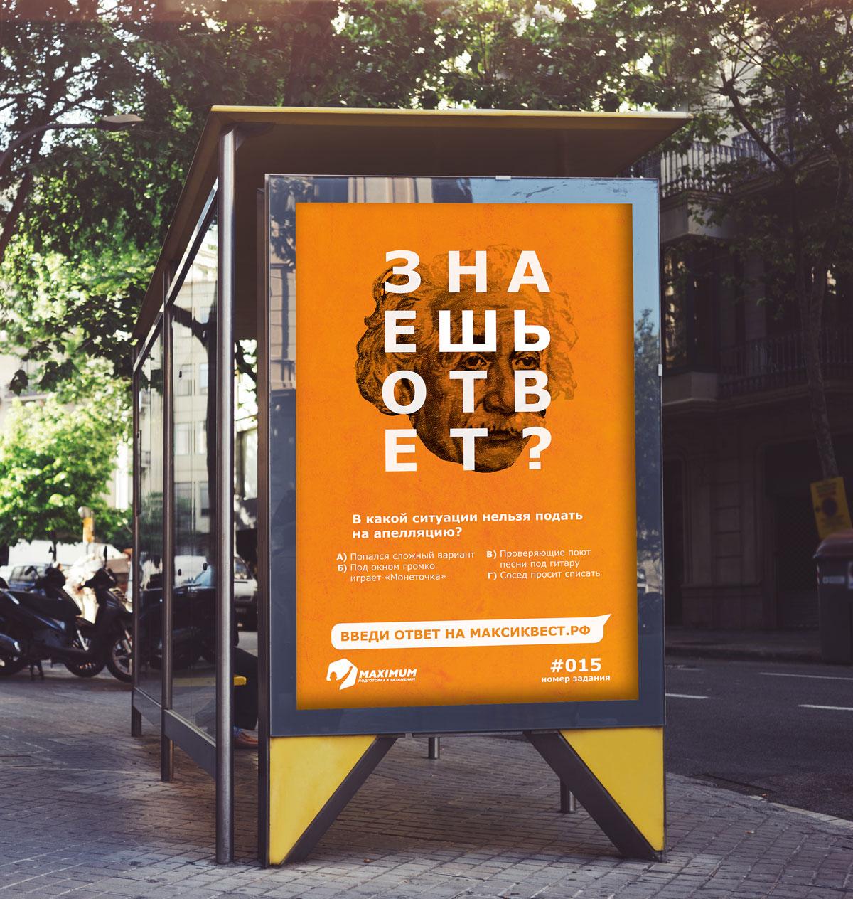 РА ВИЛКА. Размещение наружной рекламы на автобусных остановках в Москве