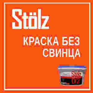 Краски Stölz не содержат свинца при доступной цене.