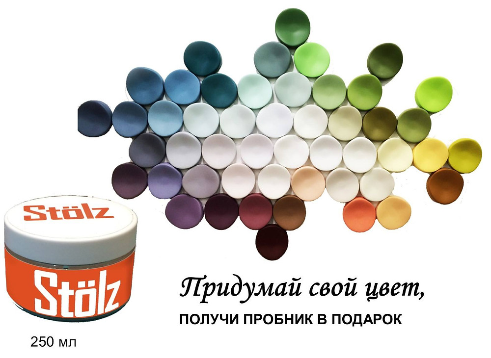 Пробник краски Stolz