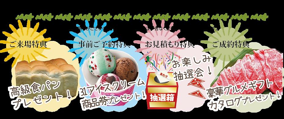 泉北リフォームキッチン相談会_特典.png