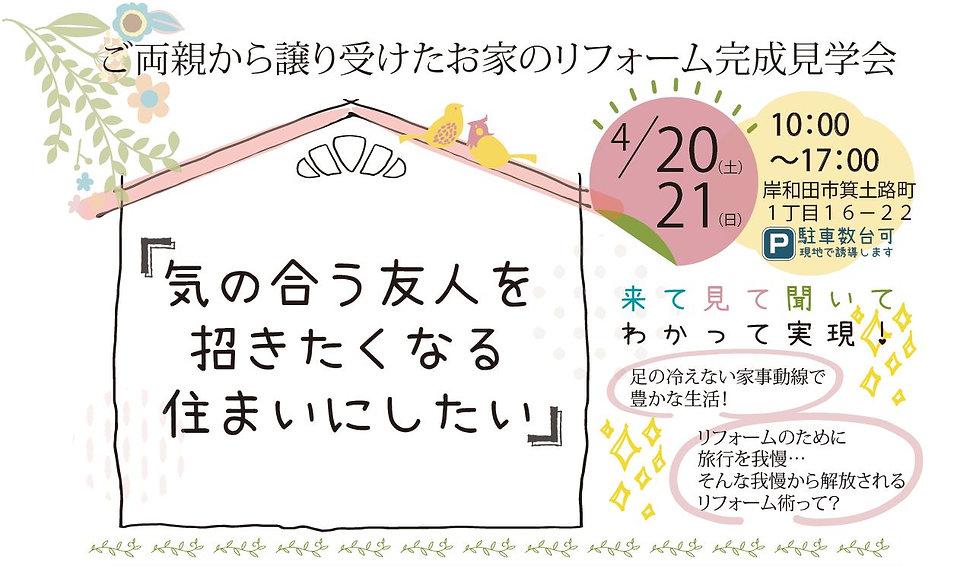 完成見学会タイトル.JPG